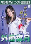 7th SSK Hokazono Hazuki