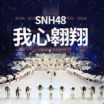 Wo Xin Aoxiang Digital Cover.jpg