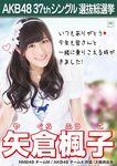 6th SSK Yagura Fuuko