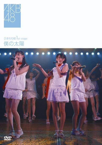 Himawarigumi 1st Stage