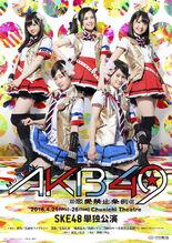 SKE49 2016 Musical poster.jpg