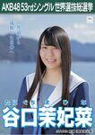 10th SSK Taniguchi Mahina