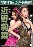 5th SSK Chikano Rina