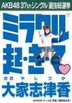 6th SSK Oya Shizuka