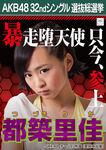 Tsuzuki Rika 5th SSK