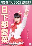 9th SSK Kusakabe Aina