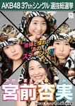 Miyamae Ami 6th SSK