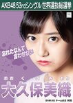10th SSK Miori Ohkubo