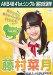 7th SSK Fujimura Natsuki