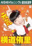 7th SSK Yokomichi Yuri