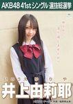 Inoue Yuriya 7th SSK
