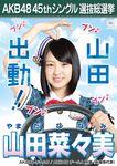 8th SSK Yamada Nanami