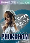 2nd SSK Phukkhom