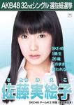 Sato Mieko 5th SSK