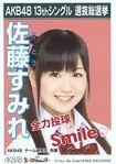1st SSK Sato Sumire