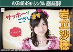 9th SSK Iwatate Saho