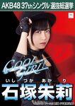 6th SSK Ishizuka Akari