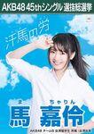 8th SSK Ma Chia-Ling