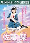 8th SSK Sato Shiori