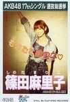 Shinoda Mariko 2nd SSK