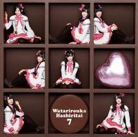 WatariroukaHashiritai7 ValentineKiss TypeA.jpg