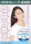 9th SSK Shioi Hinako