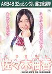 Sasaki Yuka 5th SSK