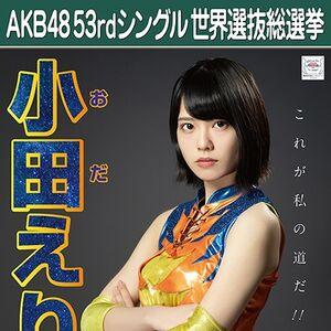 10th SSK Oda Erina.jpg