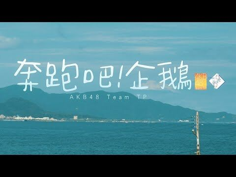 "AKB48_Team_TP_""奔跑吧!企鵝""_Official_MV"