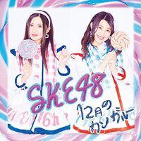 SKE48 - 12gatsu no Kangaroo Reg A.jpg
