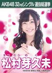 5th SSK Matsumura Megumi