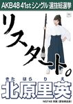 7th SSK Kitahara Rie