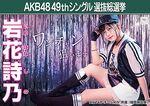9th SSK Iwahana Shino