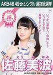 9th SSK Sato Minami