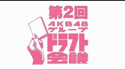 第2回AKB48グループ_ドラフト会議_開催告知_AKB48_公式