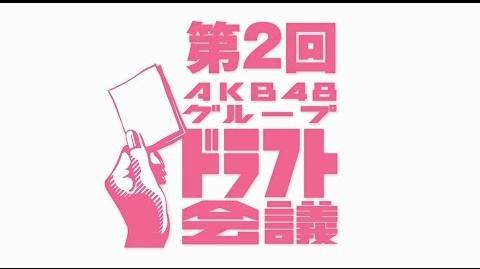 AKB48 Group Draft Kaigi 2015