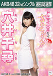 Anai Chihiro 5th SSK
