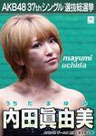 6th SSK Uchida Mayumi