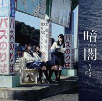 KurayamiC.jpg
