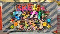 SKE48NoMagicalRadio Season1 Title.jpg