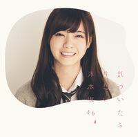 N46 KizuitaraKataomi TypeA.jpg