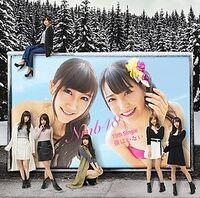 NMB48BokuwaInaiB.jpg