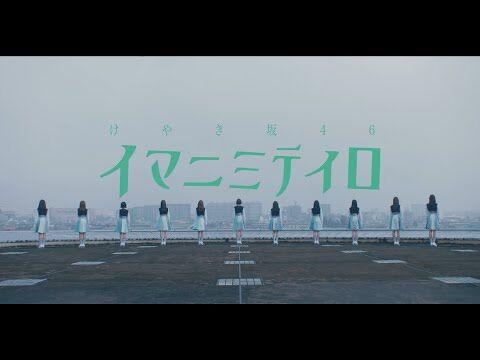 けやき坂46『イマニミテイロ』