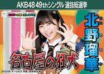 9th SSK Kitano Ruka