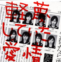592px-Keibetsu Shiteita Aijou limited.jpg