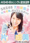 9th SSK Kataoka Narumi