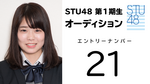 STU48 Yano Honoka SHOWROOM
