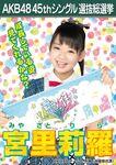 8th SSK Miyazato Rira