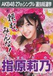 Sashihara Rino 4th SSK