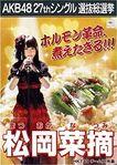 4th SSK Matsuoka Natsumi